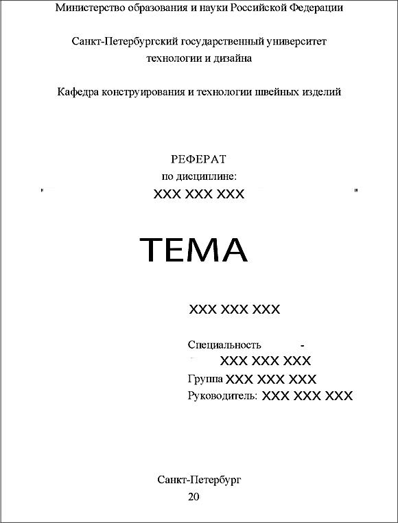 Реферат. Титульный лист